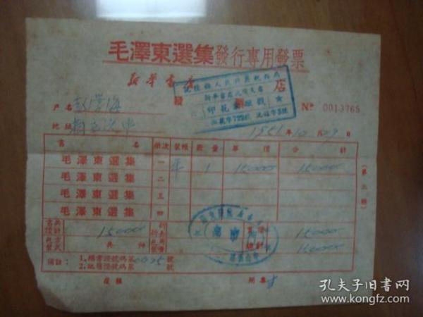 51年发票,毛泽东选集发行专用发票