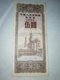 中华人民共和国国库券(1983年伍圆一张)