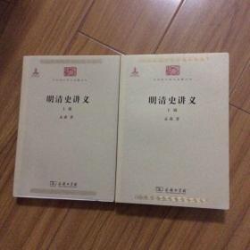 明清史讲义上下两册全2011年一版一印