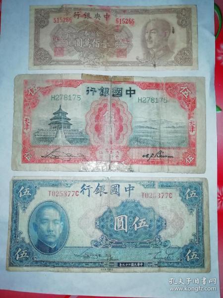 民国旧纸币(3张合售)