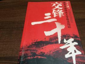 交锋三十年:改革开放四次大争论亲历记