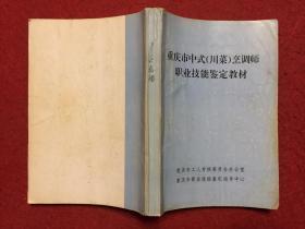 重庆市中式(川菜)烹调师职业技能鉴定教材
