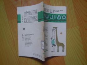 五角丛书第六辑:幽默的艺术