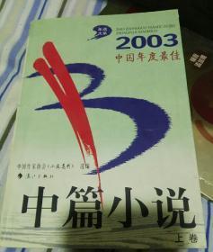 2003中国年度最佳中篇小说