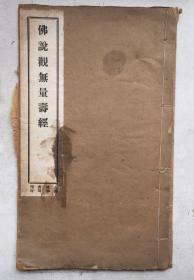 佛说观无量寿佛经  (上海佛学书局,白纸线装,16筒子页,小16开)