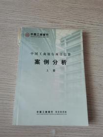 中国工商银行项目信贷案例分析(上册)