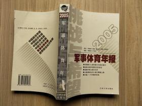 2005军事体育年报