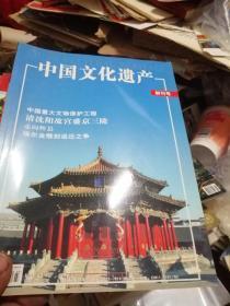 中国文化遗产杂志创刊号13,-5,7-16,18-20,24-27,29,30,32-36,39-41,56,32本合售