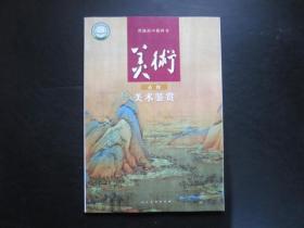 普通高中教科书 美术 必修 美术鉴赏 【2019年新版,附光盘】