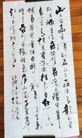 【保真】实力书法家黎士陵草书精品:刘 禹锡《陋室铭》