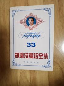 郑渊洁童话全集 33