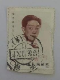 J字头徐悲鸿邮票