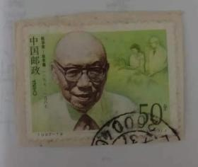 J字头张孝骞邮票