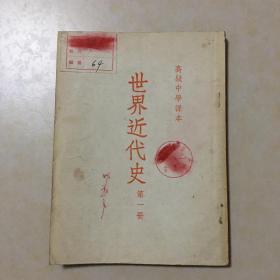 高级中学课本  世界近代史  第一册 竖体版