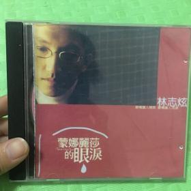 林志炫CD唱片