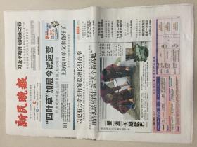 新民晚报 2019年 10月10日 星期四 今日24版 第21053期 邮发代号:3-5