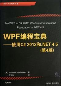 WPF编程宝典——使用C# 2012和.NET 4.5(第4版)