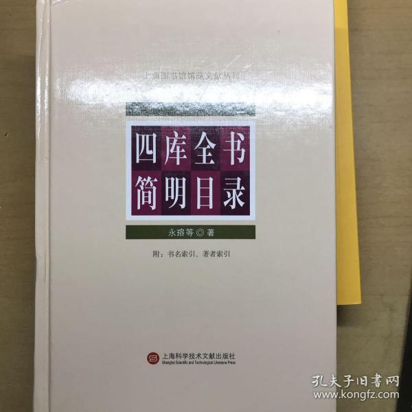 四库全书简明目录