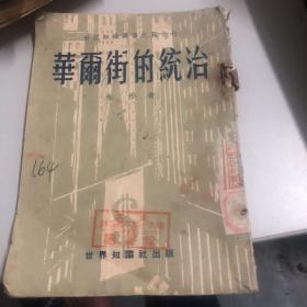 华雨街的统治(品如图)