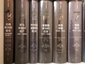 企鹅欧洲史·追逐荣耀:1648-1815