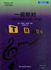 一视即对:钢琴视奏进阶训练(第八级)