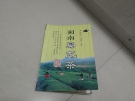 闽南乌龙茶(王振忠签名本)