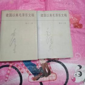 建国以来毛泽东文稿第12、13册十二册,第十三册【精装】