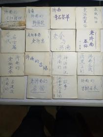 剪报 有关济南人文历史、风俗人情的老剪报16本已装订的小册子