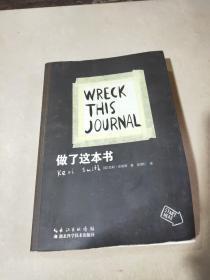 做了这本书