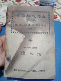 民国1930年英语模范读本第一册