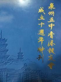 泉州五中香港校友会成立十周年特刊