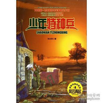 正版新书 少年特种兵--风云再起4 张永军 中国少年儿童
