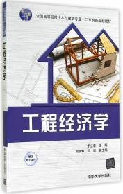 工程经济学/全国高等院校土木与建筑专业十二五创新规划教材
