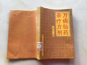 万病仙药茶疗方剂  【1994年8月一版一印】(茶叶专家,王泽农经典之作)
