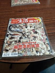 三联生活周刊 2015.2.9 最想念的年货