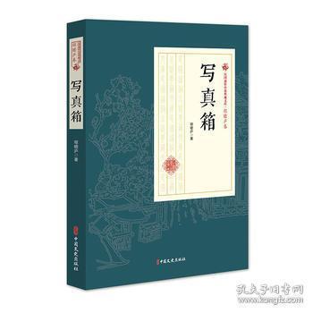 正版新书 民国通俗小说典藏文库程瞻庐卷:写真箱 程瞻庐 中国