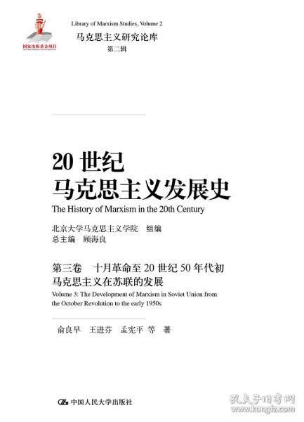 20世纪马克思主义发展史第三卷 9787300265773