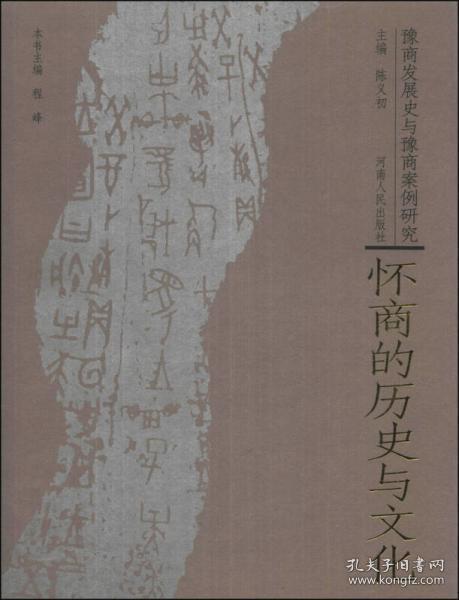 豫商发展史与豫商案例研究:怀商的历史与文化