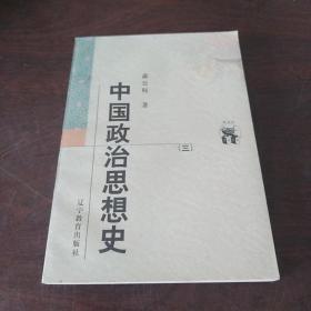 中国政治思想史(一、三,待补全第二册)