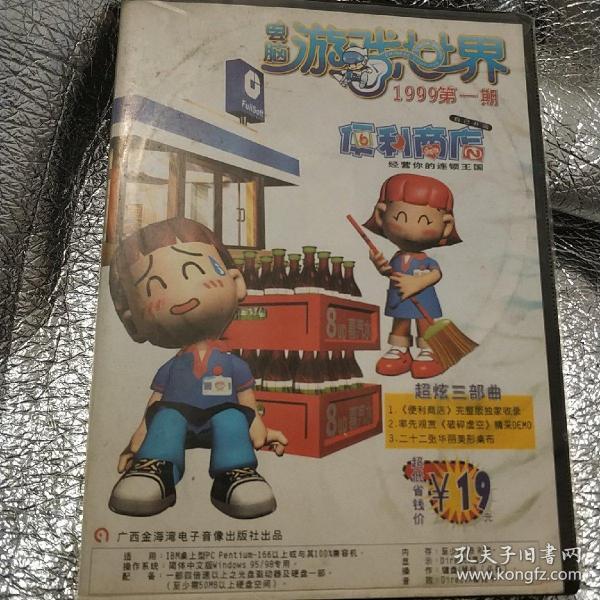 电脑游戏世界 1999第一期 精装CD光盘