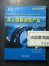 深入理解游戏产业(45285)