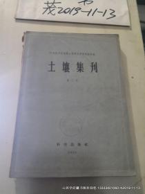 中国科学院林业土壤研究所报告集--土壤集刊 第2号