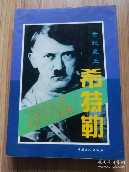 世纪魔王希特勒