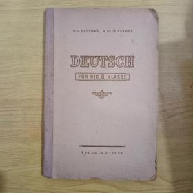 32开硬精装德文课本中学八年级用  DEUTSCH