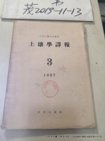 土壤学译报1957年1,,3,4期
