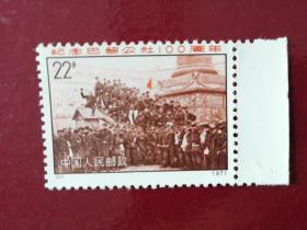 巴黎公社100周年