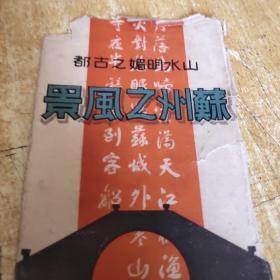 山水明媚之古都苏州之风景(函套损,12张,日本军事邮便)
