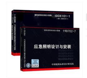 全套2册_19DX101-1建筑电气常用数据_19D702-7应急照明设计与安装图集图册