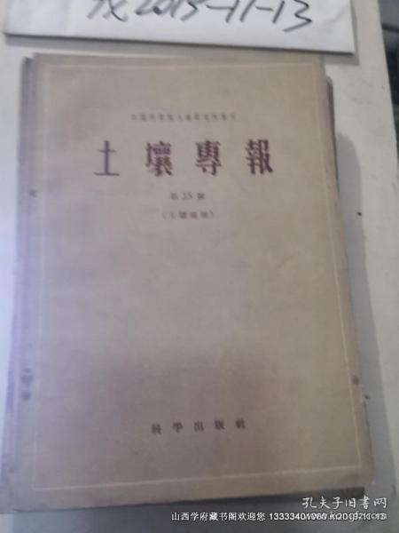 土壤专报【第34号】土壤地理