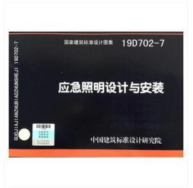 新书-19D702-7应急照明设计与安装_计划出版社